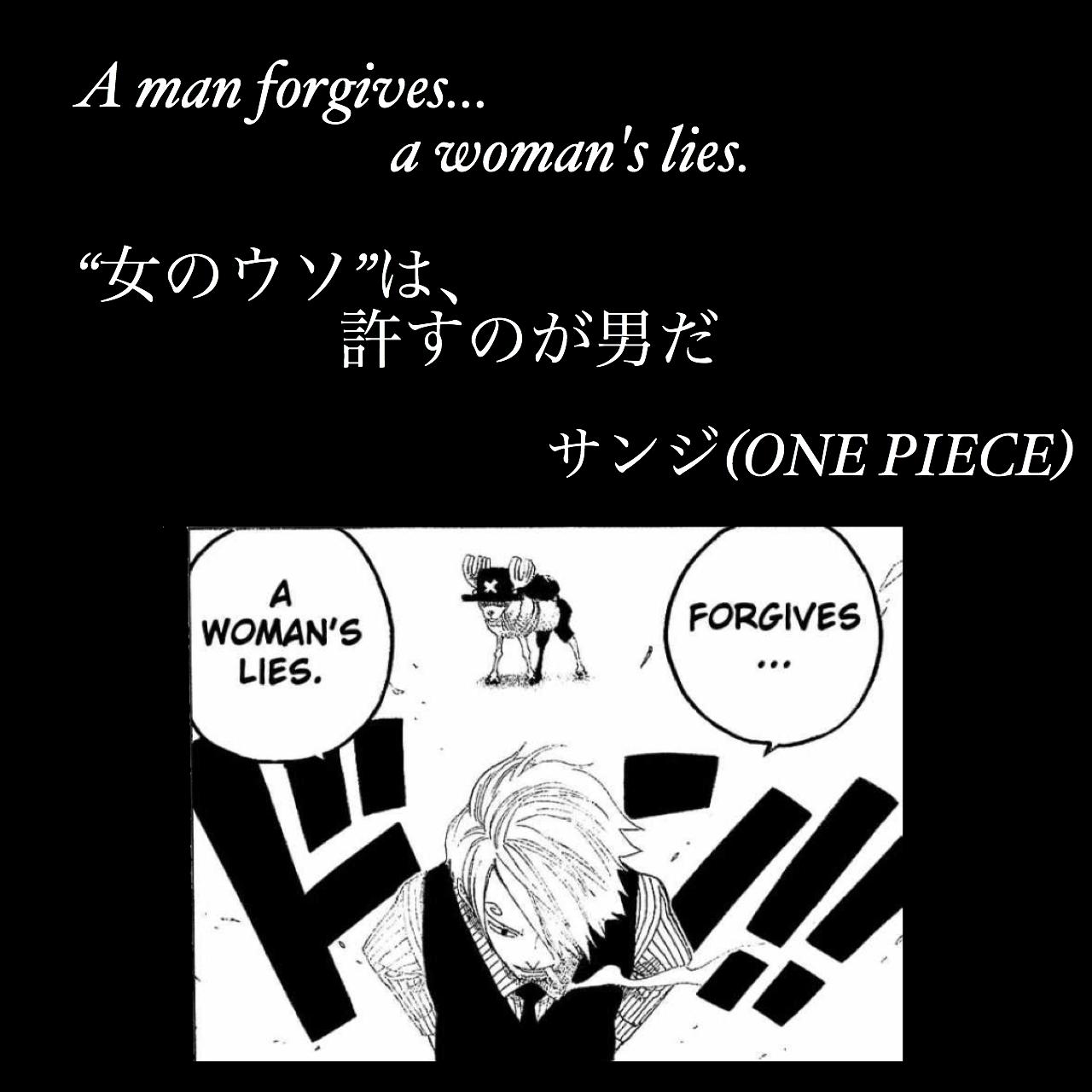 """""""女のウソ""""は、許すのが男だ / サンジ(ONE PIECE)"""