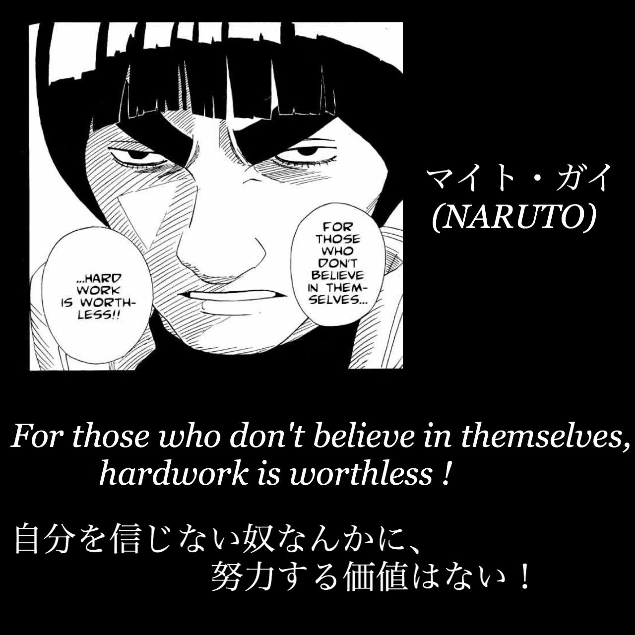 自分を信じない奴なんかに、努力する価値はない!/ マイト・ガイ(NARUTO)