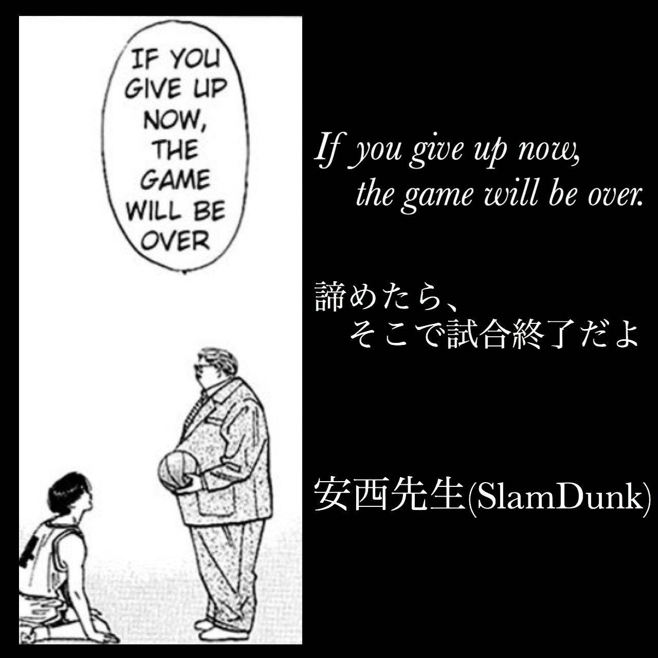 だ そこで 試合 諦め よ 終了 たら #2 「諦めたら試合終了ですよ」が人の心に刺さり続けるのはなぜか?