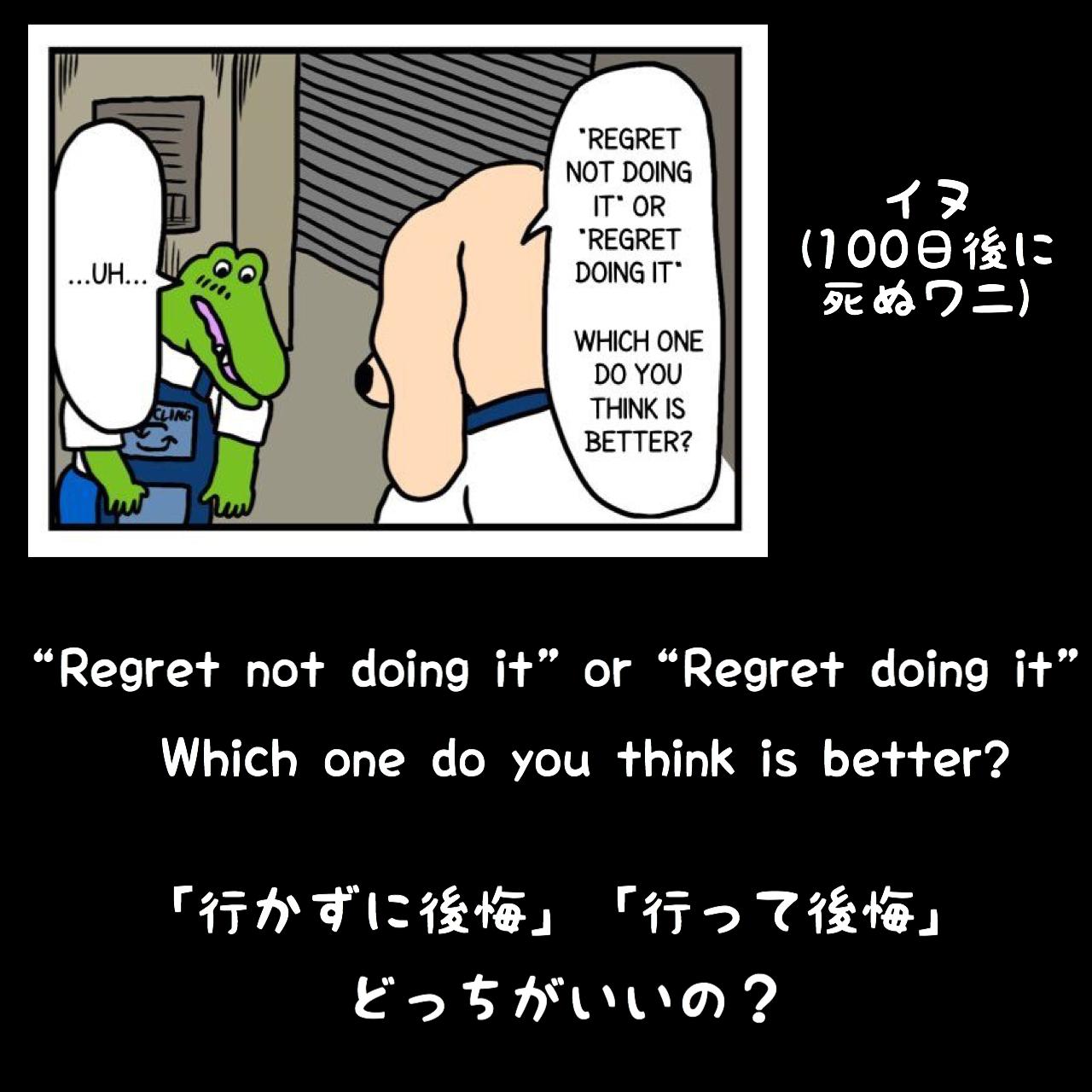 「行かずに後悔」「行って後悔」どっちがいいの? / イヌ(100日後に死ぬワニ)