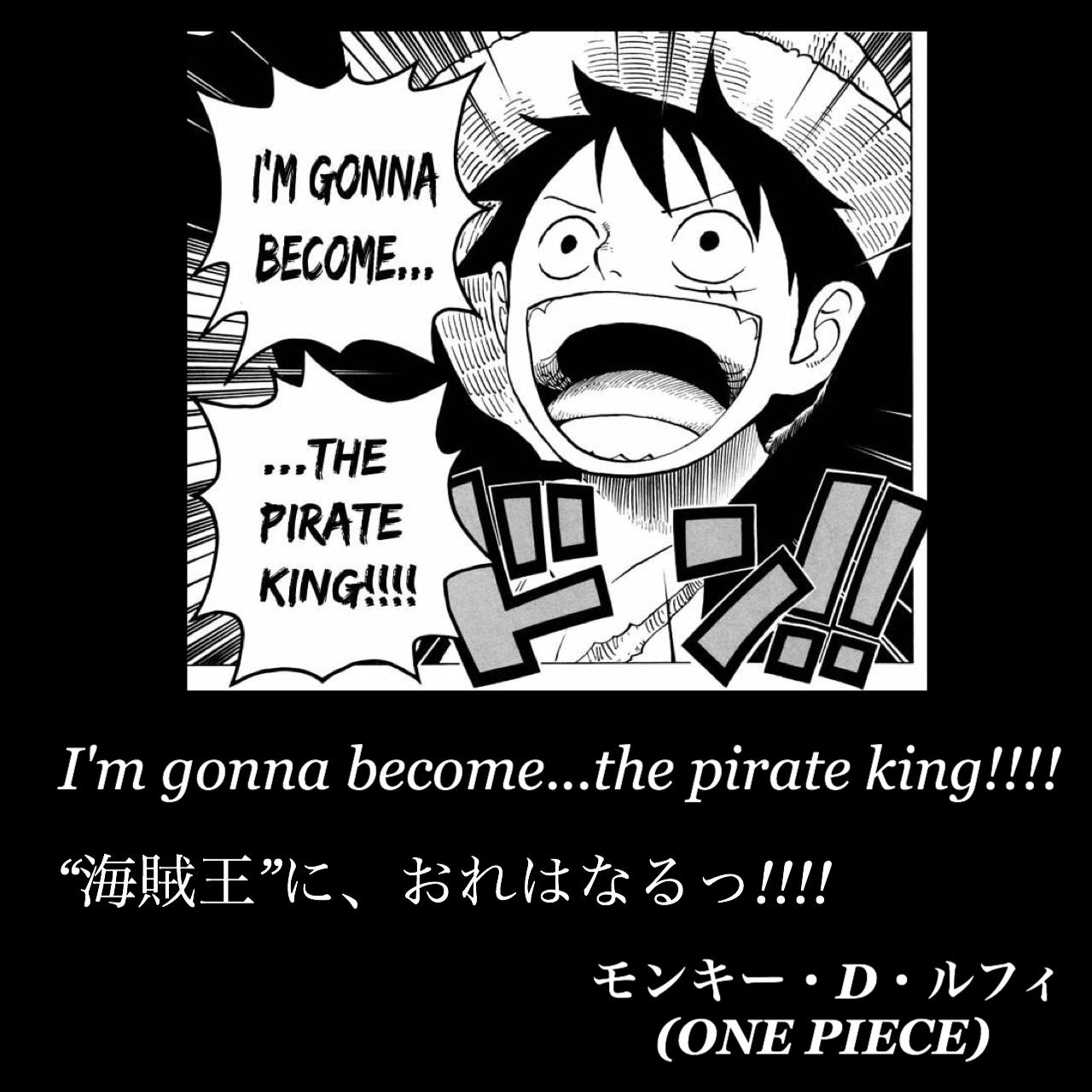"""""""海賊王""""に、おれはなるっ!/ モンキー・D・ルフィ(ワンピース)"""