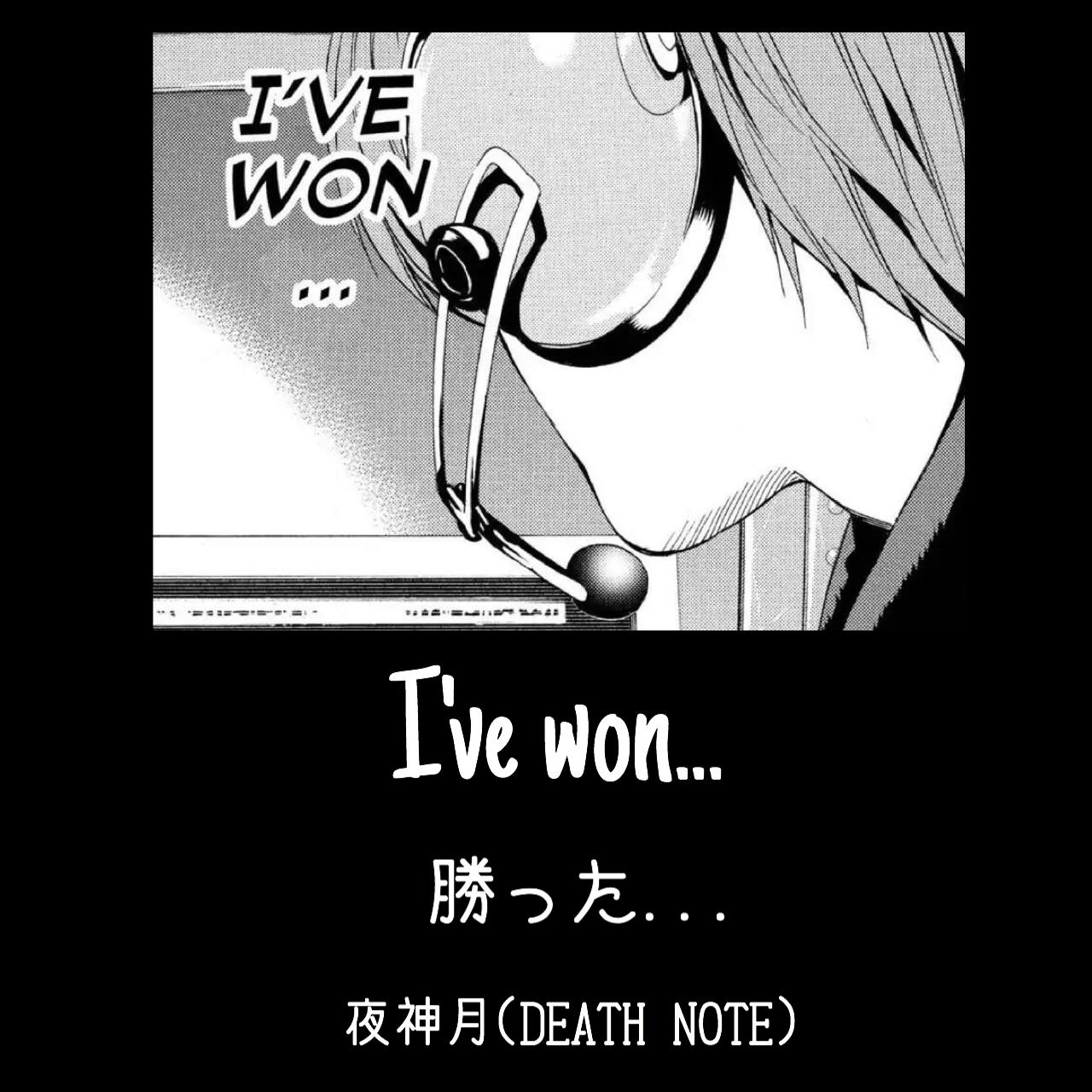 勝った... / 夜神月(DEATH NOTE)