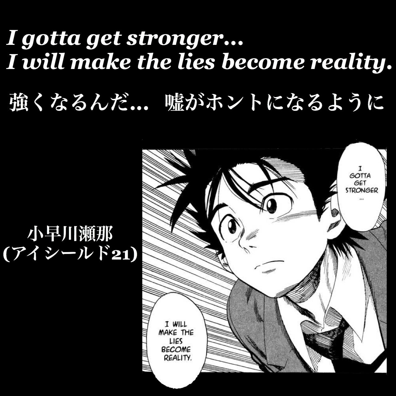 強くなるんだ...嘘がホントになるように / 小早川瀬那(アイシールド21)