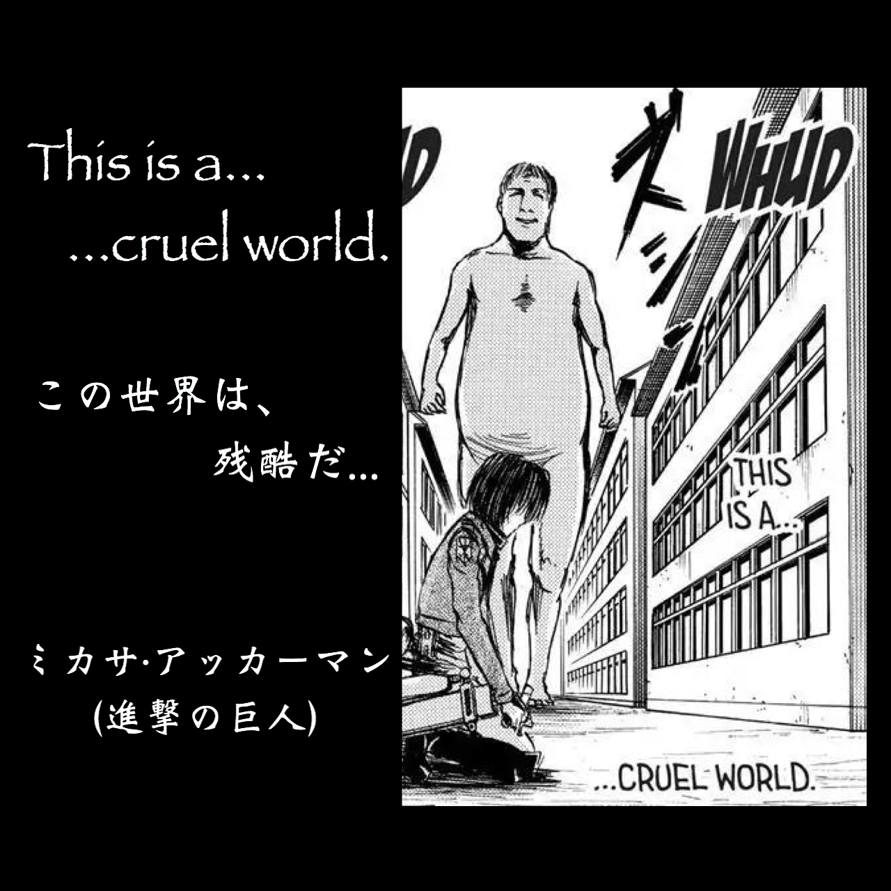 この世界は、残酷だ / ミカサ・アッカーマン(進撃の巨人)