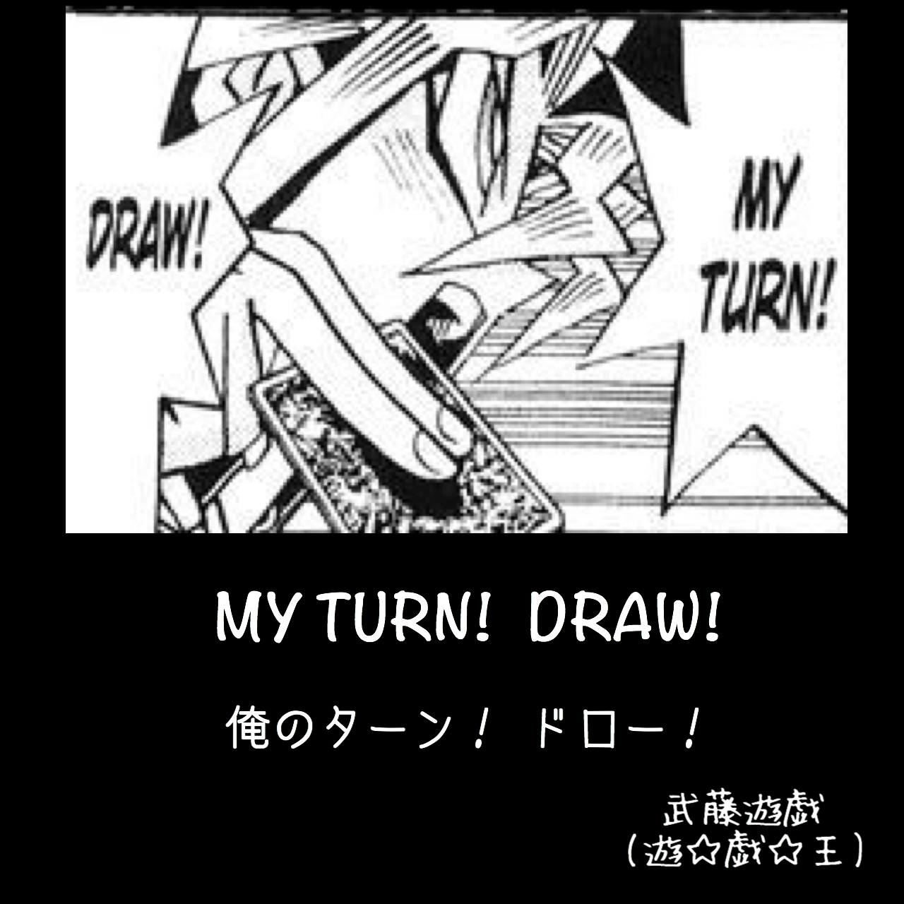 俺のターン!ドロー! / 武藤遊戯(遊戯王)