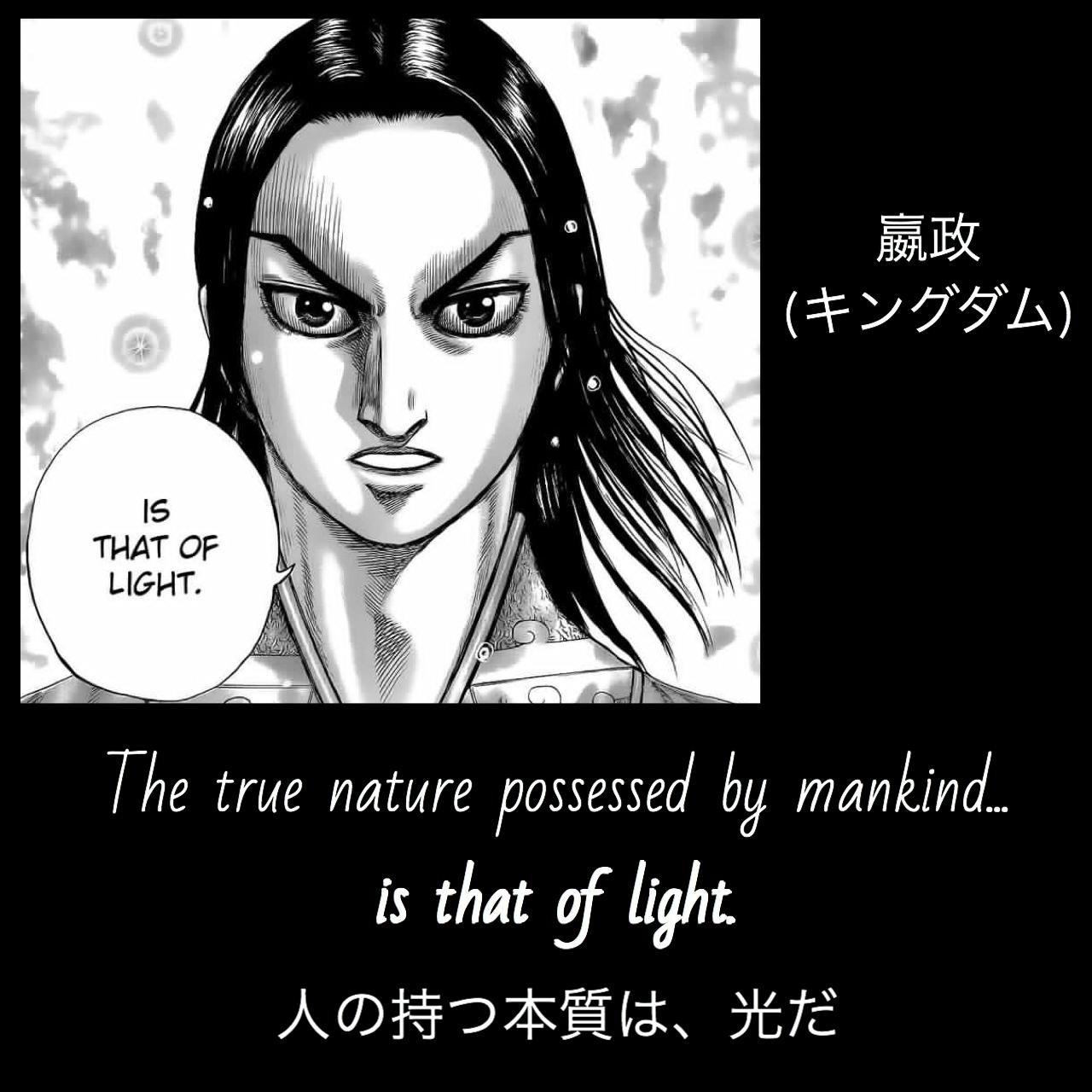 人持つ本質は、光だ / 嬴政(キングダム)