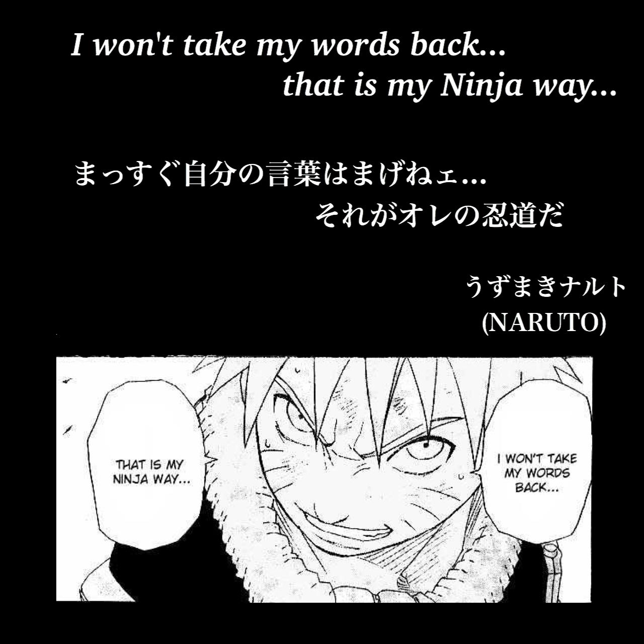 まっすぐ自分の言葉はまげねェ...それが俺の忍道だ / うずまきナルト(NARUTO)