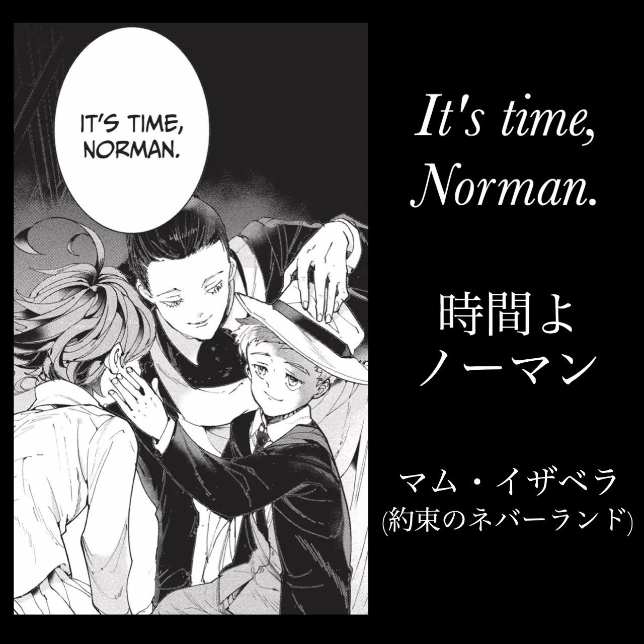 時間よノーマン / マム・イザベラ(出典:約束のネバーランド)