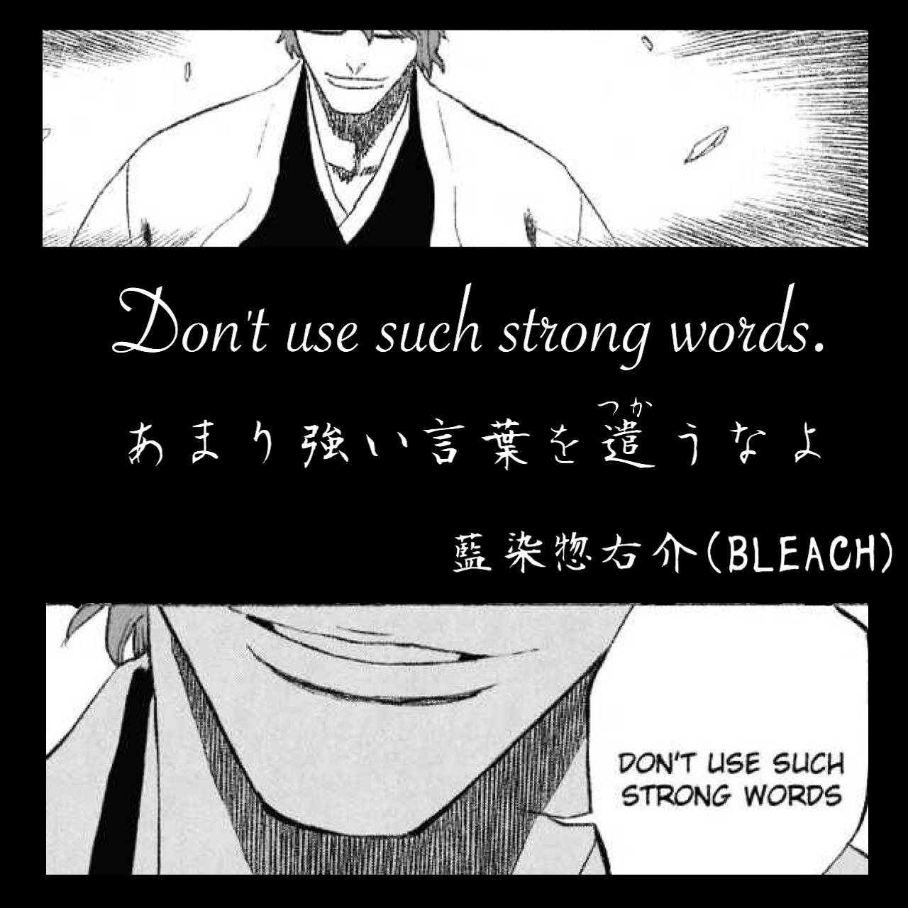 あまり強い言葉を遣うなよ / 藍染惣右介(出典:BLEACH)