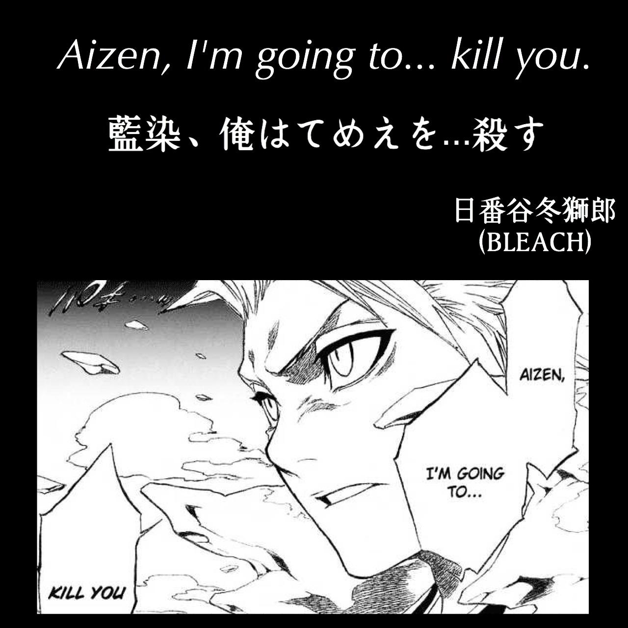 藍染、俺はてめえを…殺す / 日番谷冬獅郎(出典:BLEACH)