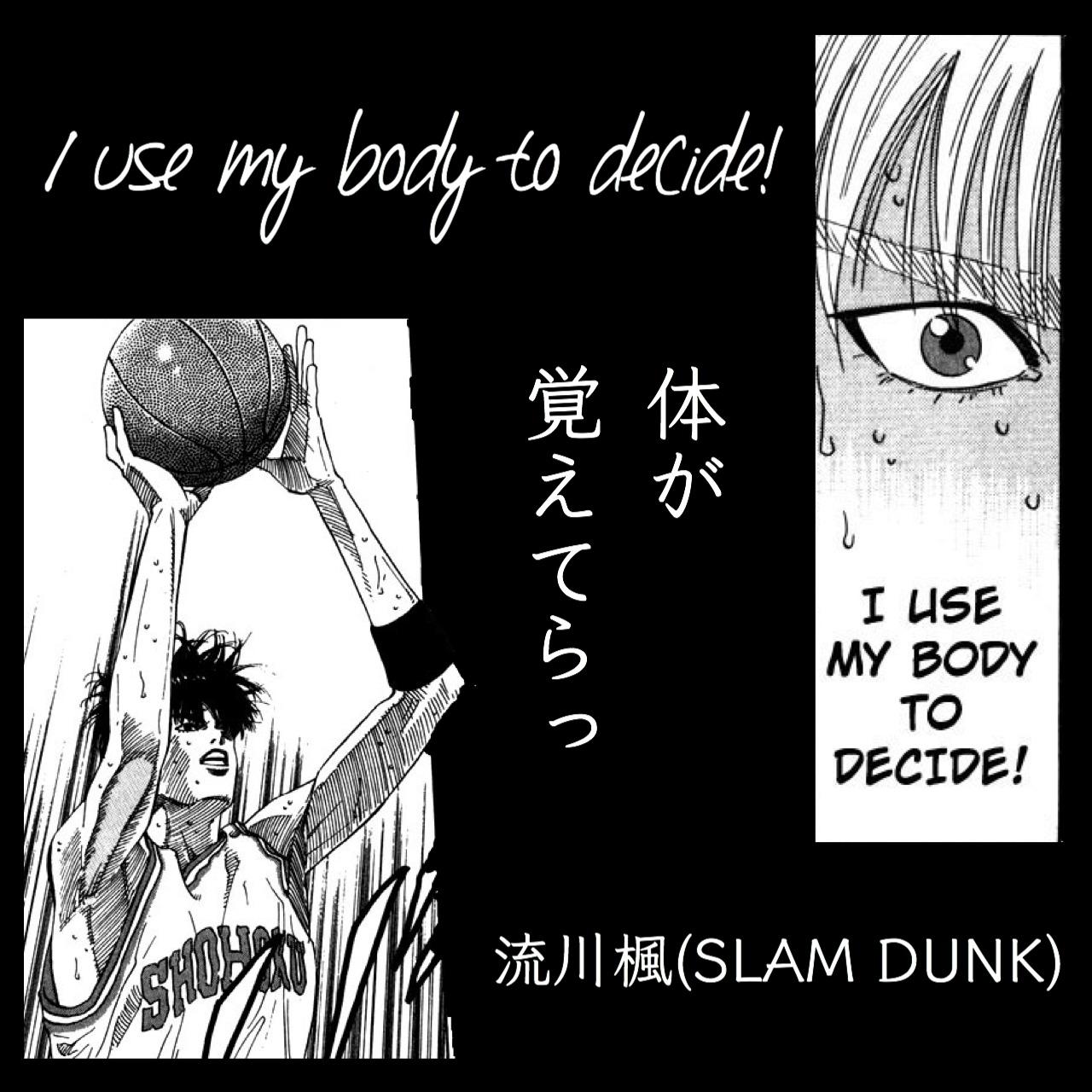 体が覚えてらっ / 流川楓(出典:SLAM DUNK)