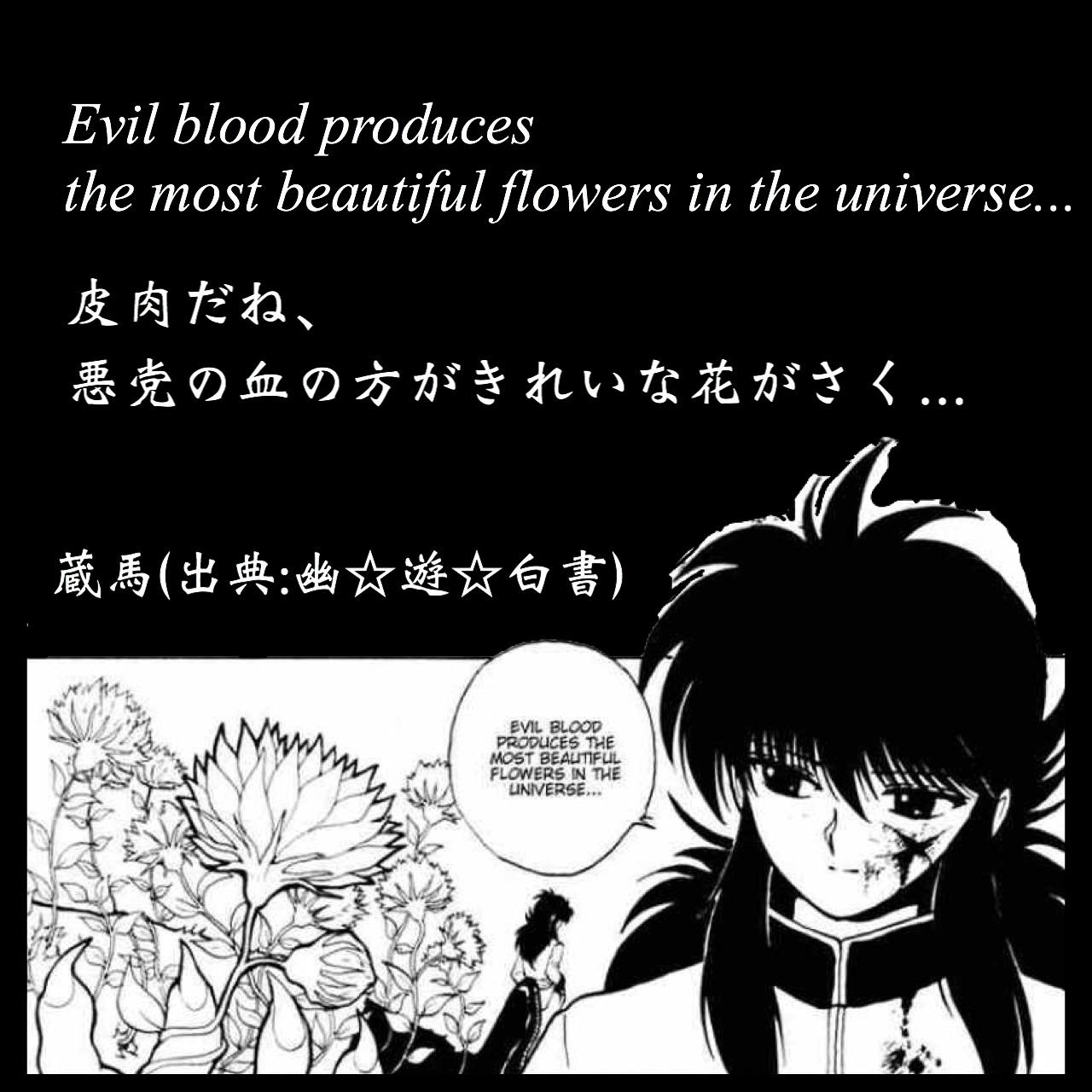 皮肉だね 悪党の血の方がきれいな花がさく / 蔵馬(出典:幽遊白書)