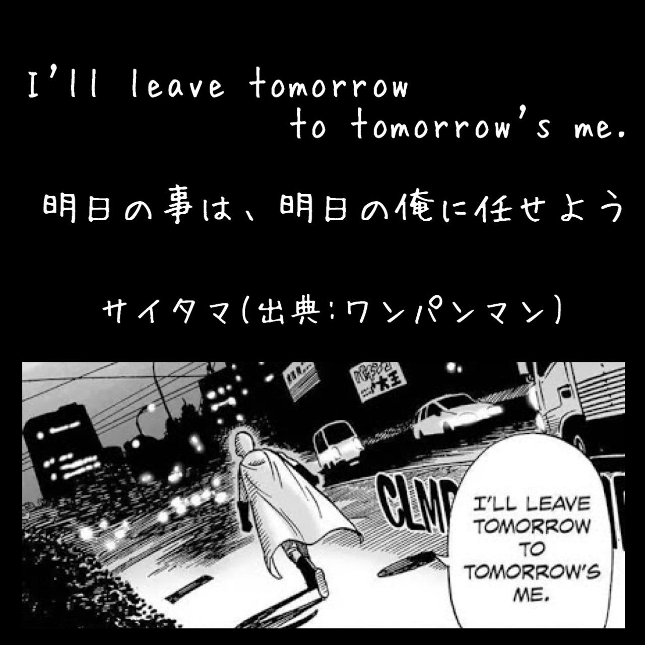 明日の事は、明日の俺に任せよう / サイタマ(出典:ワンパンマン)