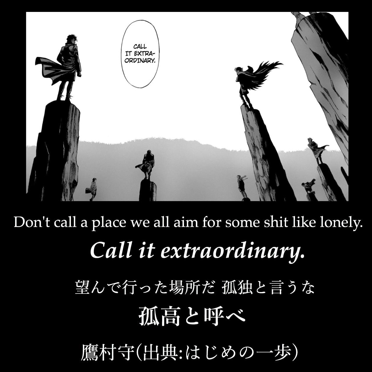 望んで行った場所だ 孤独と言うな 孤高と呼べ / 鷹村守(出典:はじめの一歩)