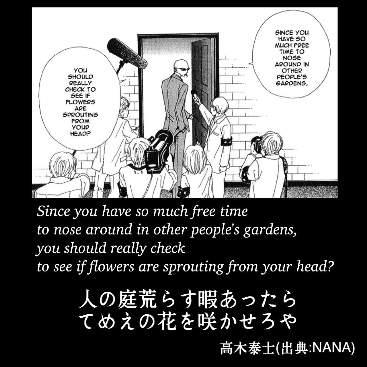 人の庭荒らす暇あったら、てめえの花を咲かせろや / 高木泰士(出典:NANA)