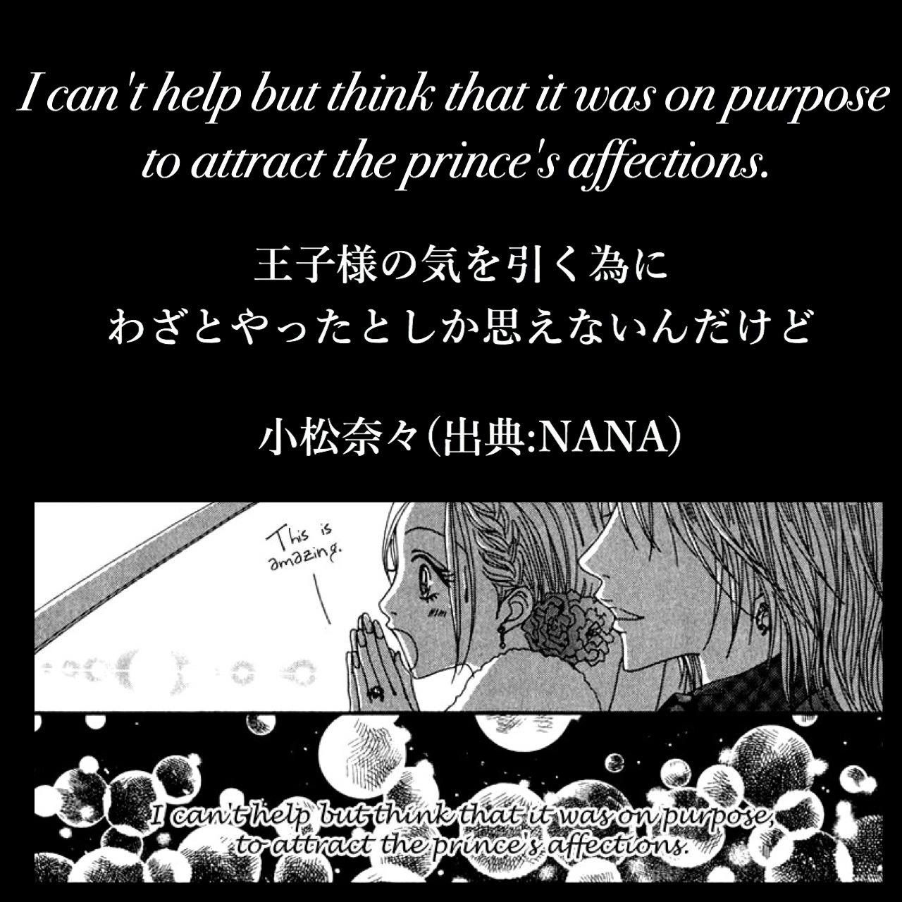 王子様の気を引く為に わざとやったとしか思えないんだけど / 小松奈々(出典:NANA)