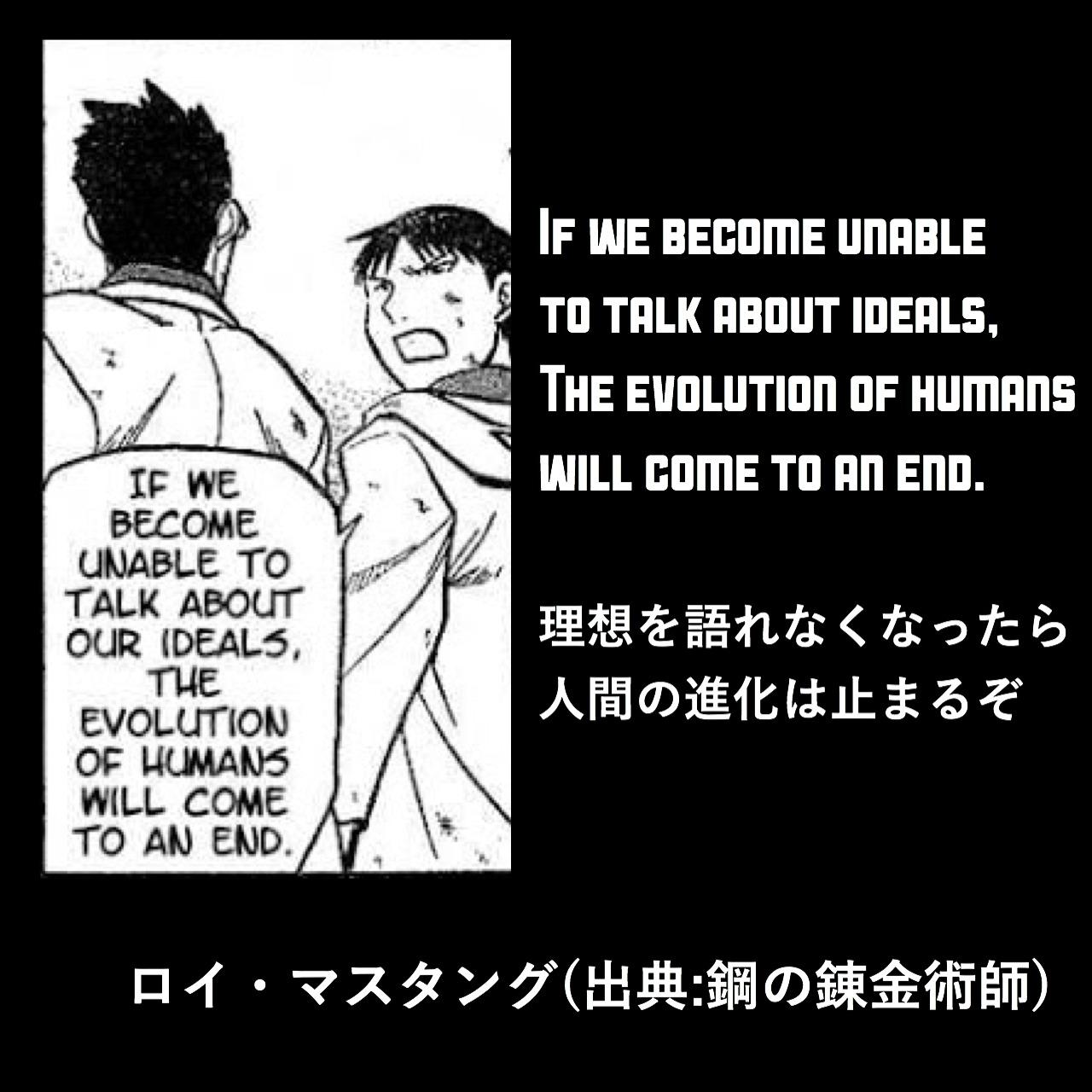 理想を語れなくなったら、人間の進化は止まるぞ / ロイ・マスタング(出典:鋼の錬金術師)