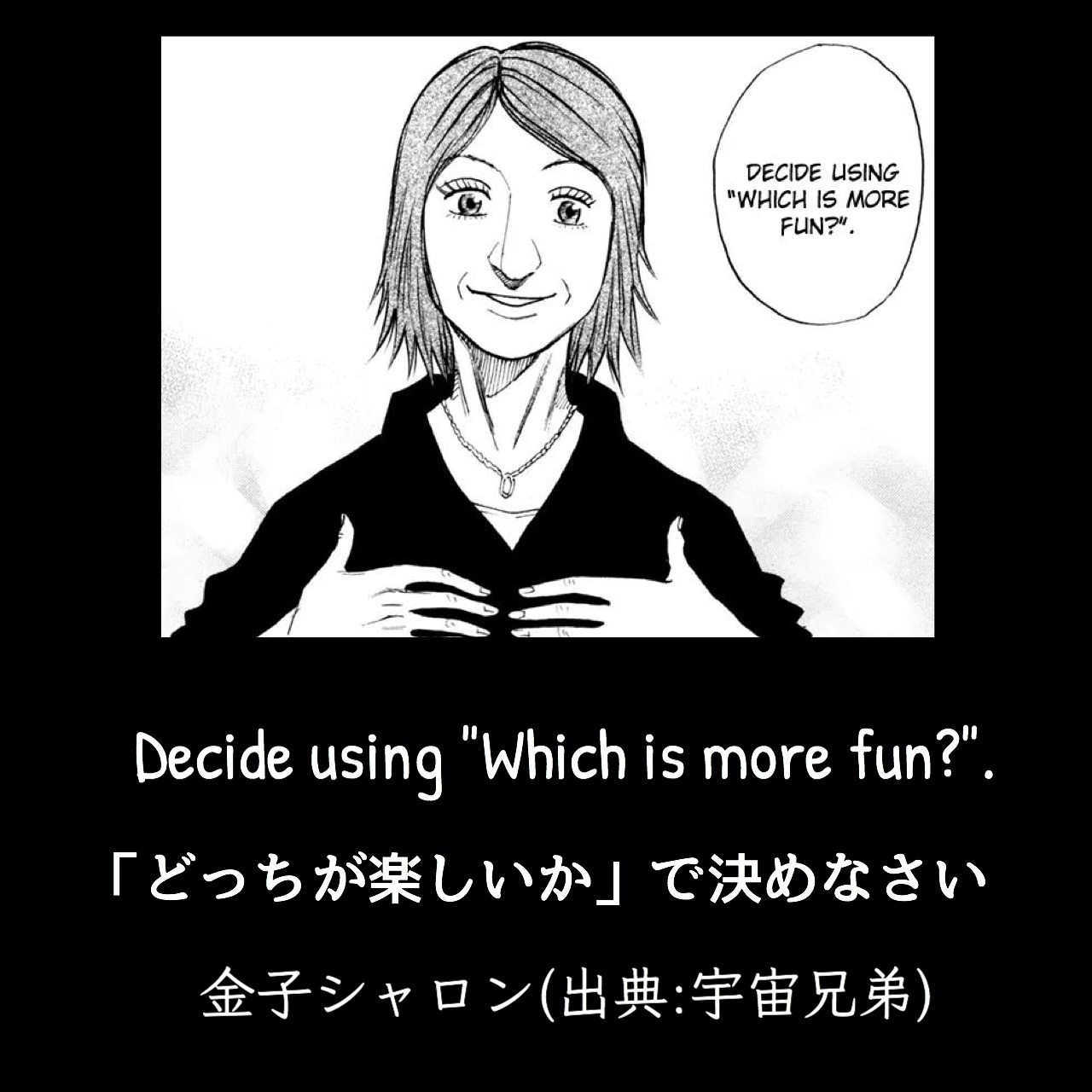 「どっちが楽しいか」で決めなさい / 金子シャロン(出典:宇宙兄弟)