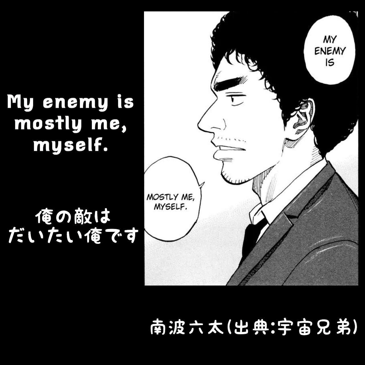 俺の敵は、だいたい俺です / 南波六太(出典:宇宙兄弟)