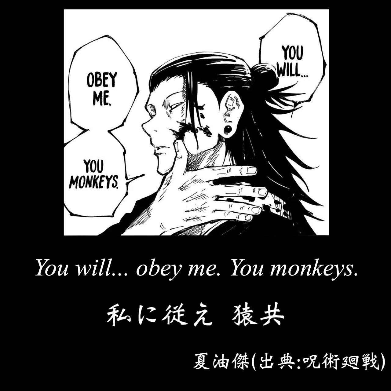 戦 呪術 夏 油 廻