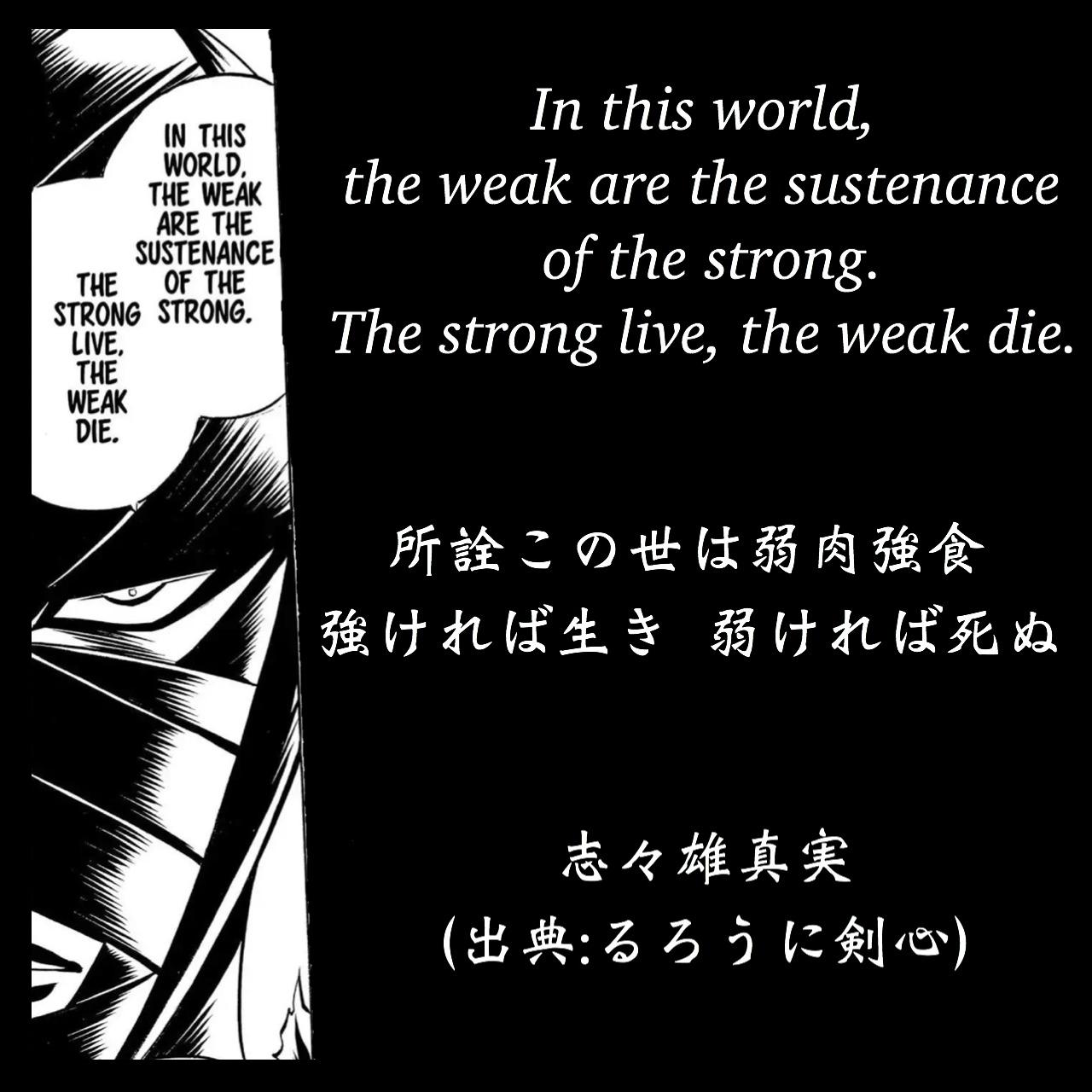 所詮この世は弱肉強食 強ければ生き 弱ければ死ぬ / 志々雄真実(出典:るろうに剣心)