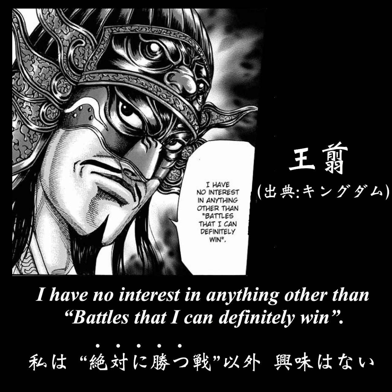 """私は """"絶対に勝つ戦""""以外 興味はない / 王翦(出典:キングダム)"""