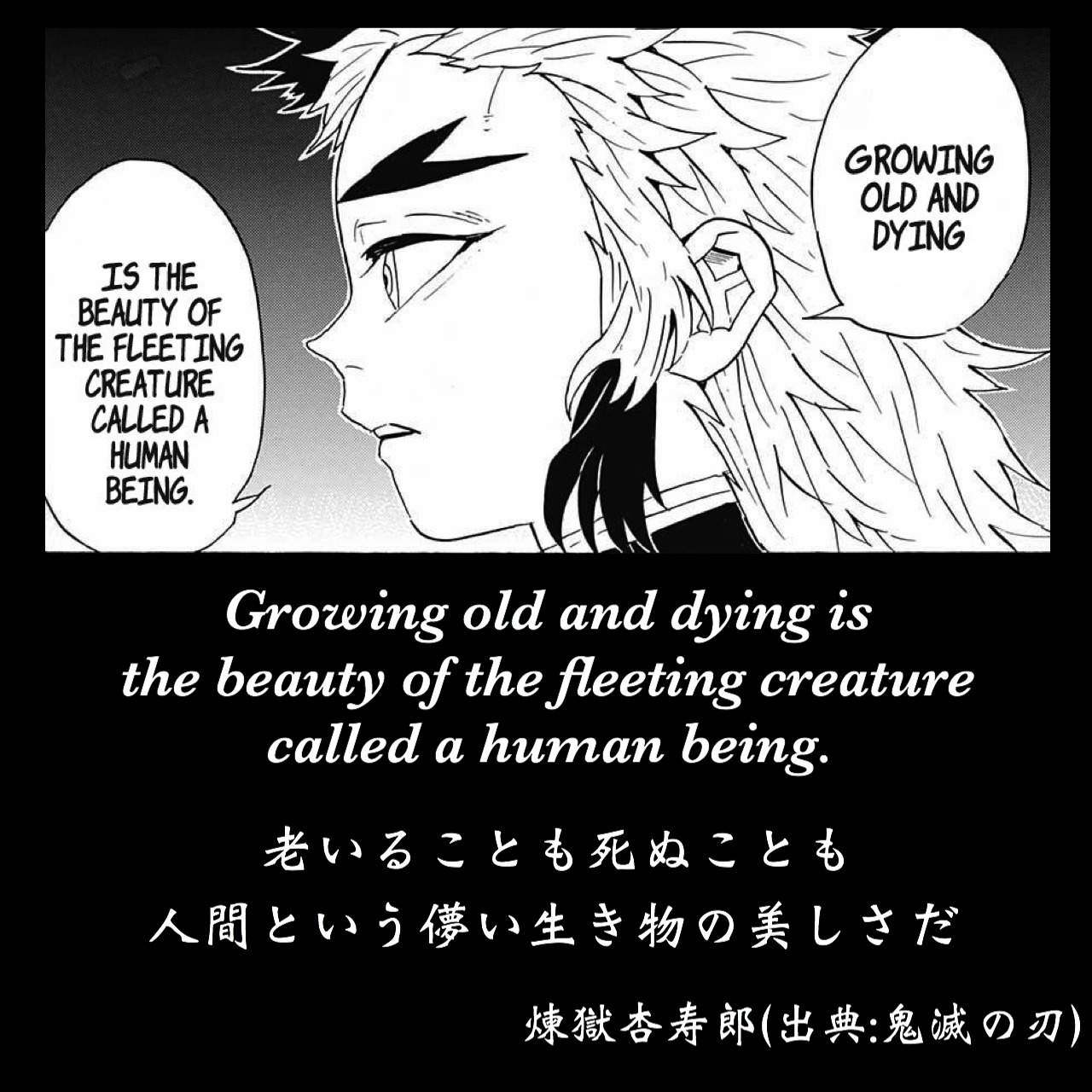 老いることも死ぬことも人間という儚い生き物の美しさだ / 煉獄杏寿郎(出典:鬼滅の刃)
