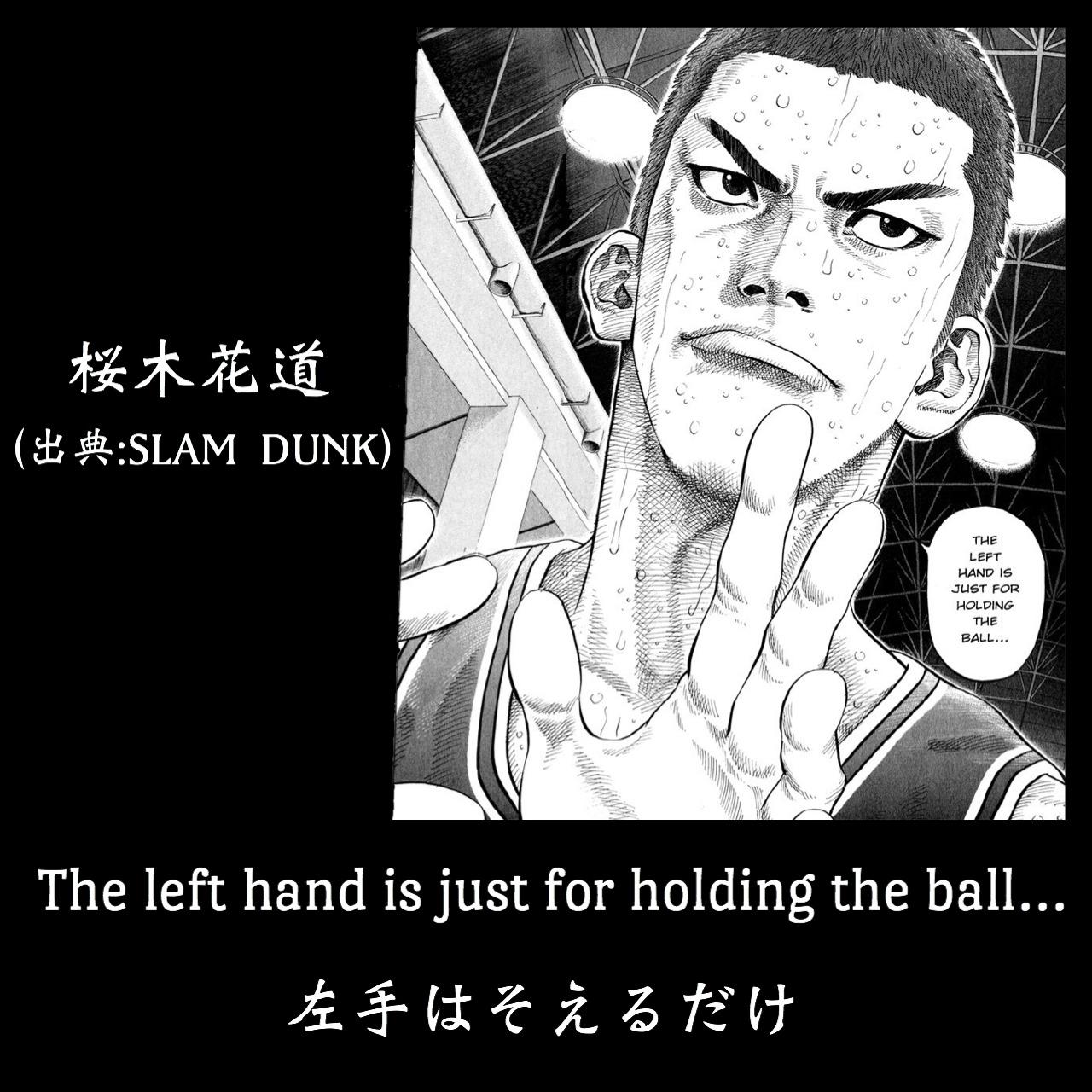 左手はそえるだけ / 桜木花道(出典:SLAM DUNK)