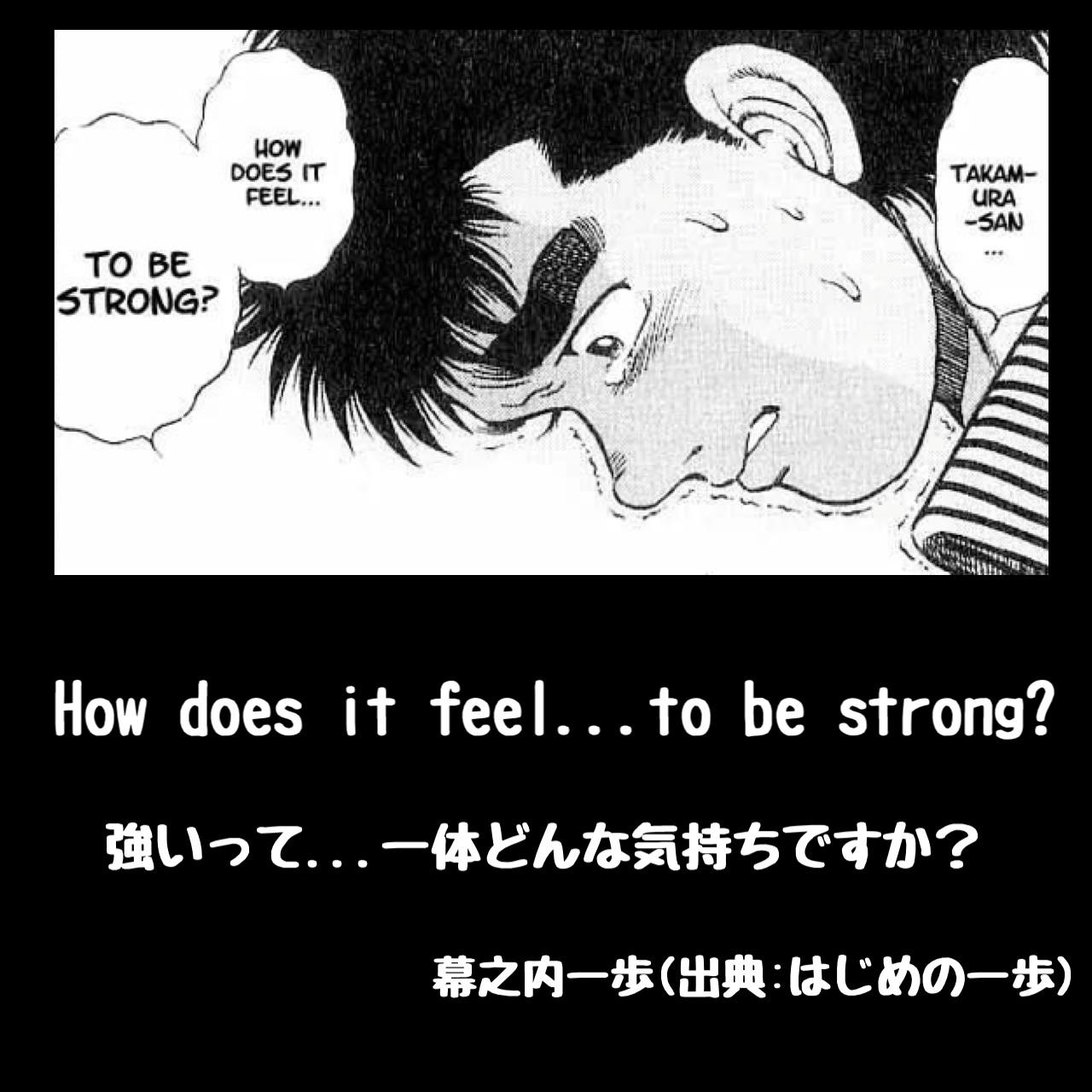 強いって...一体どんな気持ちですか? / 幕之内一歩(出典:はじめの一歩)