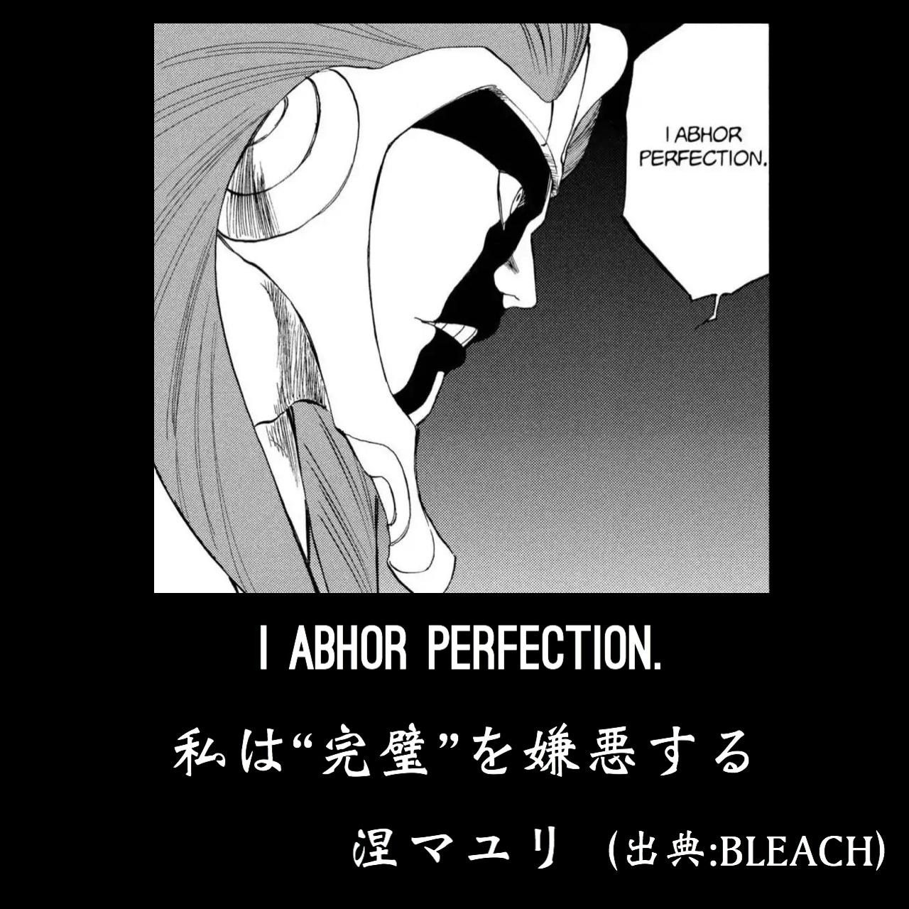 """私は""""完璧""""を嫌悪する / 涅マユリ(出典:BLEACH)"""