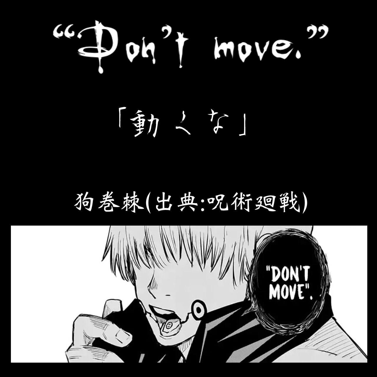 「動くな」 / 狗巻棘(出典:呪術廻戦)