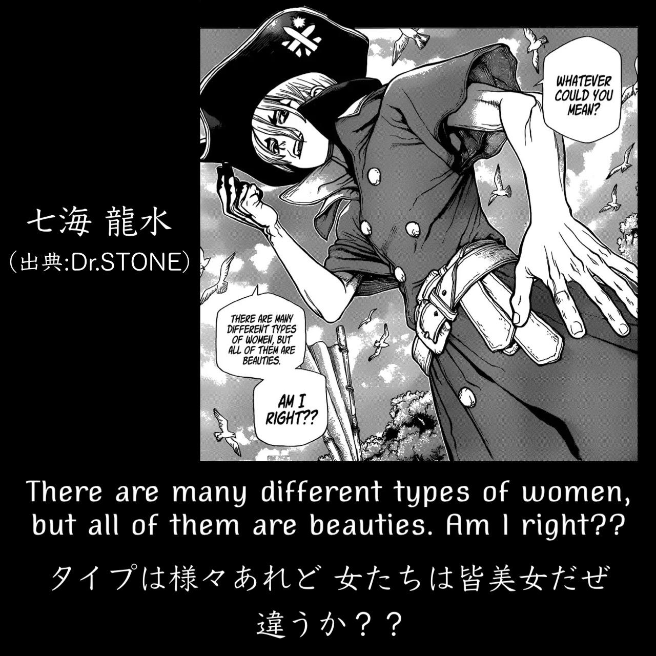 タイプは様々あれど 女たちは皆美女だぜ 違うか?? / 七海龍水(出典:Dr.STONE)
