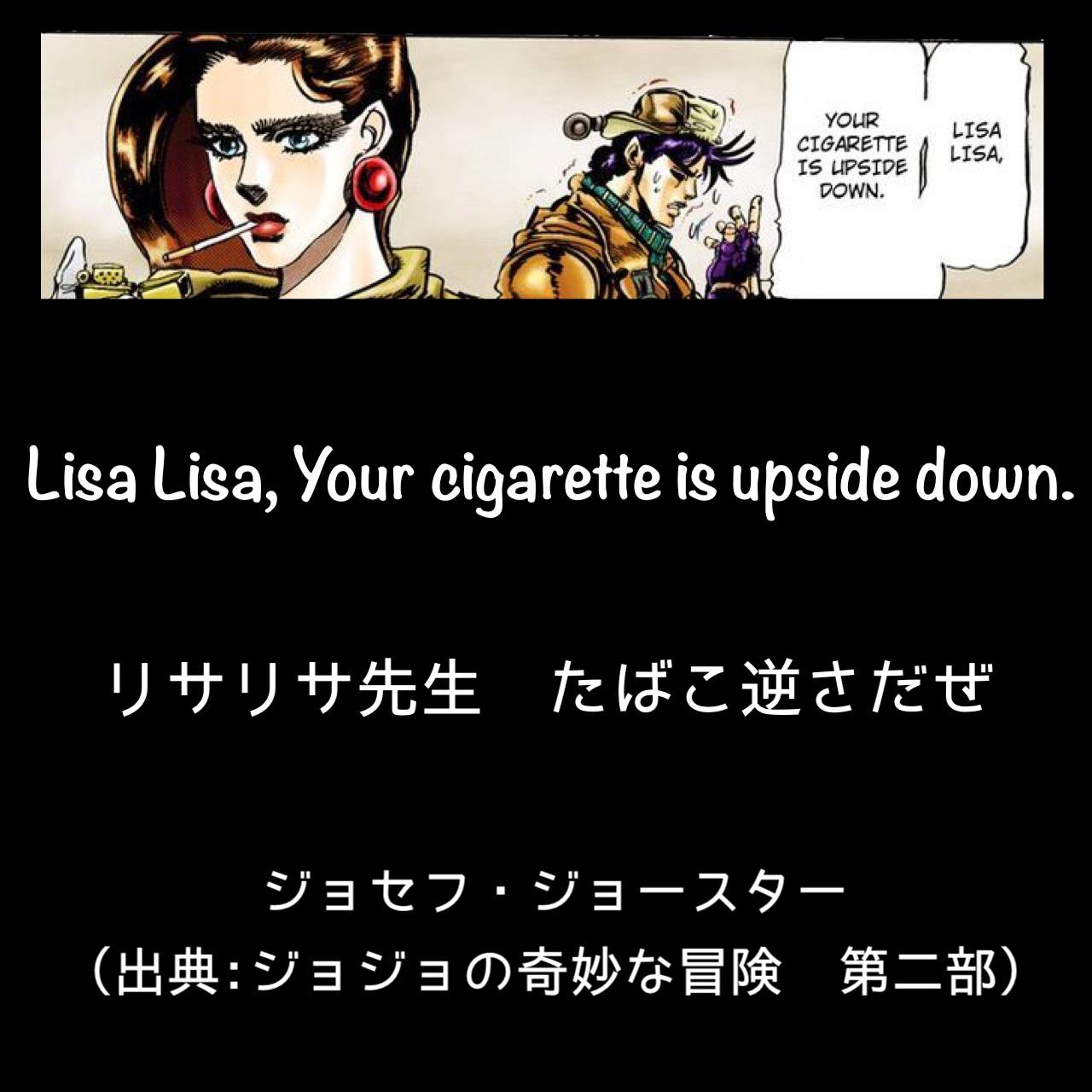 リサリサ先生 たばこ逆さだぜ / ジョセフ・ジョースター(出典:ジョジョの奇妙な冒険【第二部】)