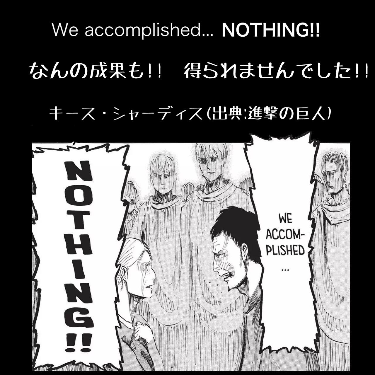 【英語で進撃の巨人】なんの成果も!! 得られませんでした!! / キース・シャーディス(出典:進撃の巨人)