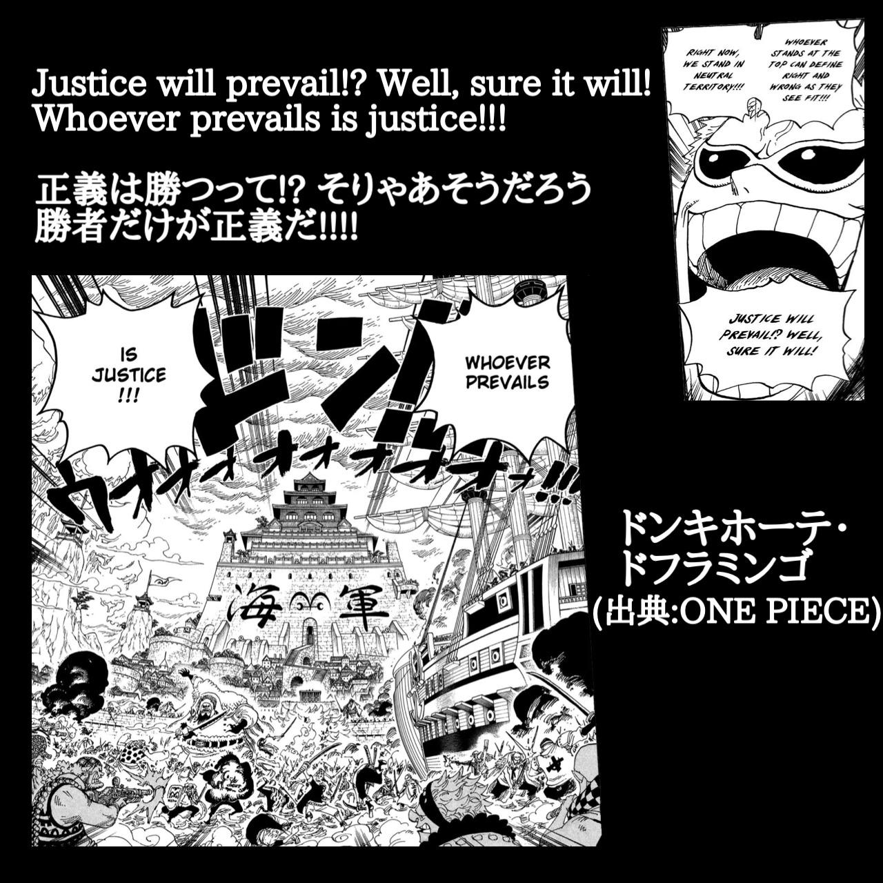【英語でワンピース】正義は勝つって!? そりゃあそうだろう勝者だけが正義だ!!!! / ドンキホーテ・ドフラミンゴ(出典:ONE PIECE)